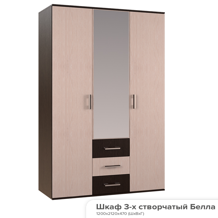 """Белла"" шкаф трехстворчатый (модульная гостиная)"